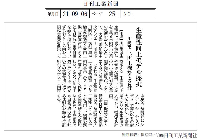 令和3年度川崎市生産性向上・働き方改革モデル創出事業への採択