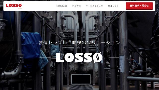 LOSS0webページのキービジュアル