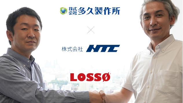 IoTソリューション(LOSS0) 事例紹介